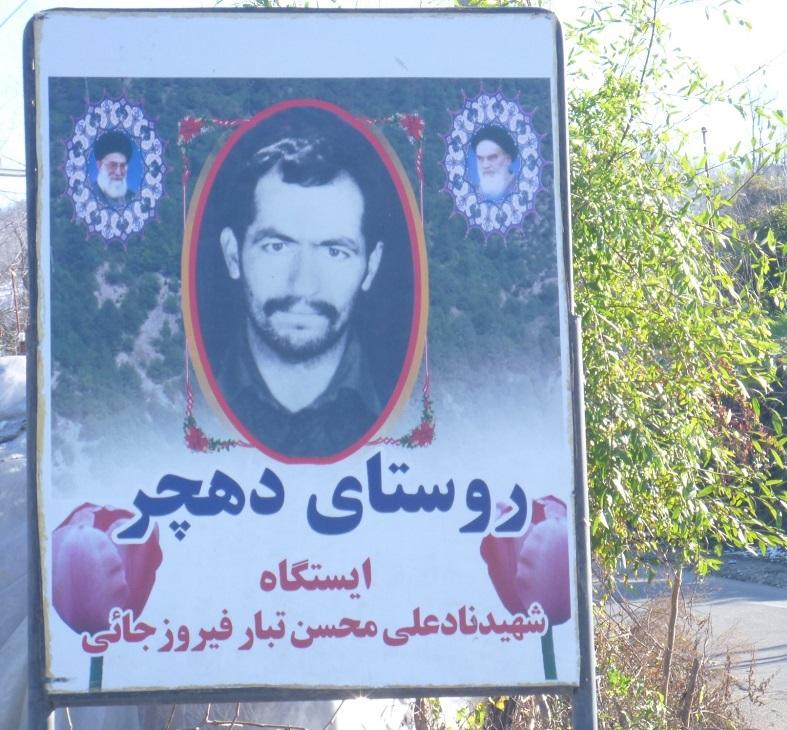 ایستگاه شهید محسن تبار